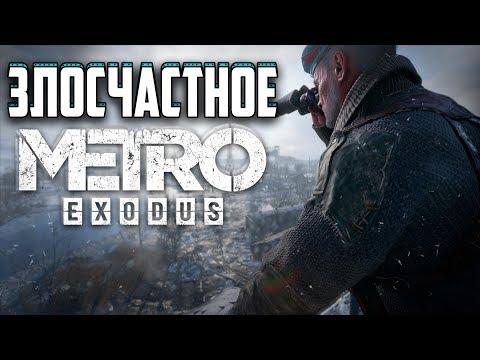 видео: Злосчастное Metro Exodus #2
