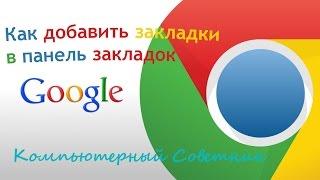 Как добавить закладки в панель закладок в браузере Google Chrome