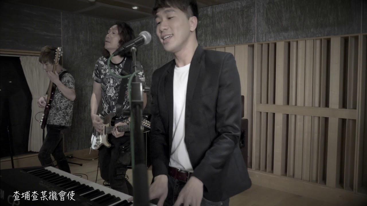 元冠 -《現代望春風》錄音團練版