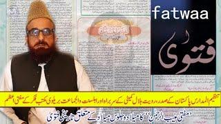 Fatwa Mufti Muneeb ur Rehman about Milad-un-Nabi | مفتی منیب الرحمن کا میلاد کے متعلق تاریخی فتویٰ