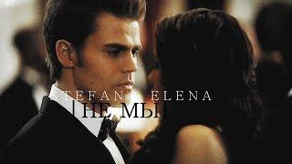 STEFAN + ELENA | Не мы