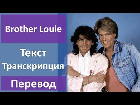 Modern Talking - Brother Louie - текст, перевод, транскрипция