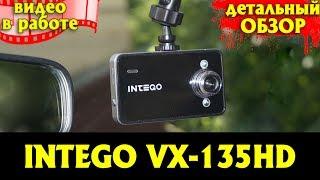 Детальний огляд INTEGO VX 135HD (приклади відео, настройка)