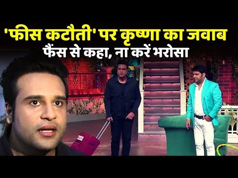 The Kapil Sharma Show : Angry Krushna Abhishek Speak on Fees Cut Of Kapil Sharma And Other Actors