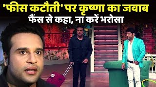 The Kapil Sharma Show : Krushna Abhishek Speak on Fees Cut Of Kapil Sharma And Other Actors