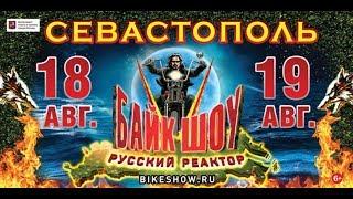 ❎  22-е Байк-шоу Ночные волки Севастополь 2017