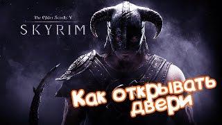 Skyrim - Как надо открывать зашифрованные двери - Gameplay  #Skyrim(, 2015-04-08T11:24:26.000Z)
