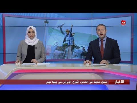 اخر الاخبار | 23 - 01 - 2020 | تقديم هشام جابر وبسمة احمد | يمن شباب