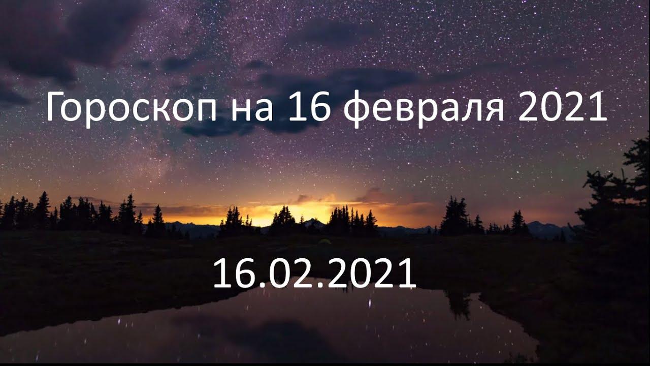 Гороскоп на сегодня завтра 16 февраля 2021 года овен телец близнецы рак лев дева весы рыбы стрелец