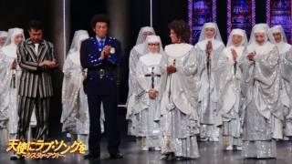 ミュージカル『天使にラブ・ソングを』の2016年6月20日(月)帝劇千穐楽カ...