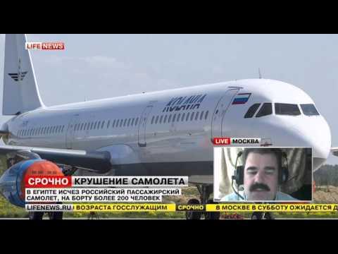 В Египте Разбился Российский Самолет КогалымАвиа Шарм Эль Шейх Санкт Петербург AirBus 321