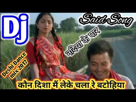 कौन दिशा मैं लेके चला रे बटोहिया (Nadiya ke par) Love BSR DjRemix song 2017