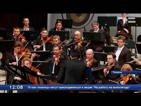 В Тюмени выступил Государственный академический симфонический оркестр России