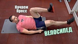 Велосипед - упражнение для мышц живота.