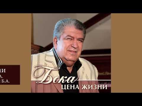 Бока (Борис Давидян) - Родители