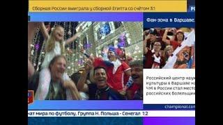 Смотреть видео Вести. Экономика. Москва ликующая! Как столица праздновала победу своей сборной - Вести 24 онлайн