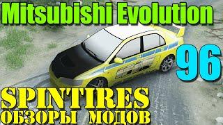 Моды в SpinTires 2014 | Mitsubishi Lancer Evolution #96