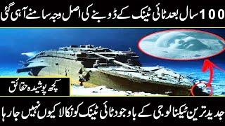 The hidden facts about titanicurdu cover