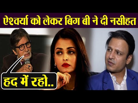 Amitabh Bachchan lashes out at Vivek Oberoi on Aishwarya Rai's memes controversy | FilmiBeat
