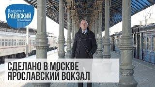 Сделано в Москве: Ярославский вокзал - история создания