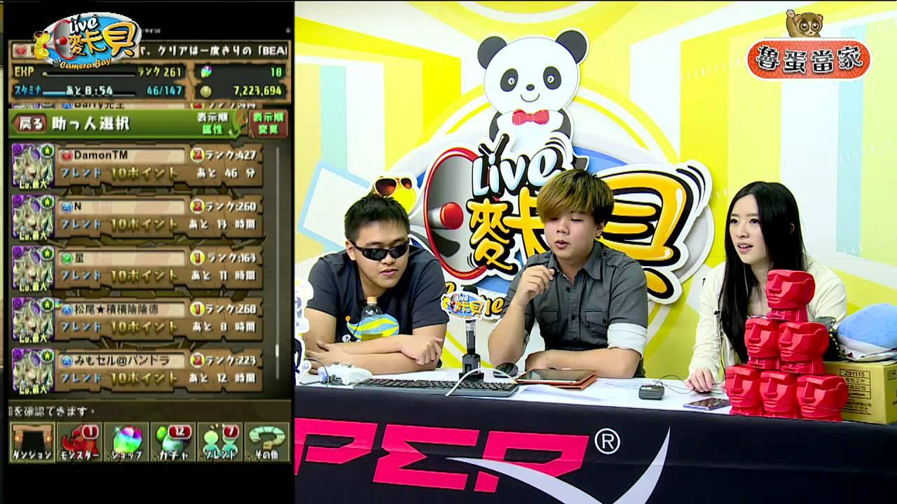 麥卡貝Live直播_20140527 魯蛋當家 - YouTube