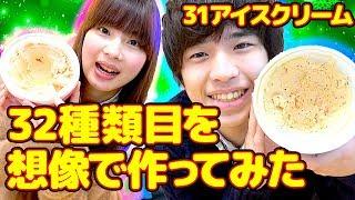 【料理】サーティーワンのアイスをオリジナルで作ってみたら美味しすぎた…! thumbnail