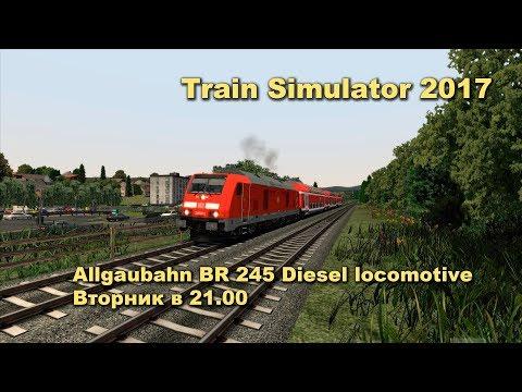 Train Simulator 2017 Allgaubahn BR 245 Diesel locomotive Вторник в 21.00