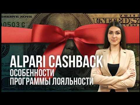 Alpari Cashback Особенности программы лояльности 21.09.2017