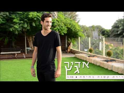 אדיר גץ - דירה קטנה בחיפה Adir Getz