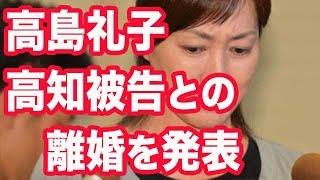 高島礼子 高知被告との離婚を発表「温かく見守って」 女優の高島礼子さ...