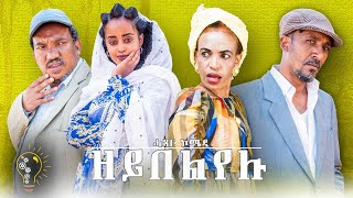 Waka TM :New Eritrean Comedy 2021(Zeybelyelu) by Reda Tekle (kapi) (ዘይበልየሉ ብ ረዳእ ተኽለ -ካፒ)