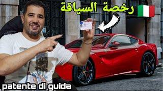 تحويل رخصة السياقة من المغربية الى الايطالية، و أهم ما يجب أن تعرفه على رخصة السياقة بايطاليا ، 🇮🇹🚙🚗