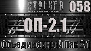 Сталкер ОП 2.1 - Объединенный Пак 2.1 Прохождение 058 ПОЕДИНОК ПСЕВДОГИГАНТОВ
