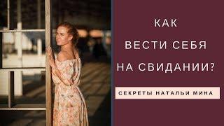 Как вести себя на свидании  Cекреты Натальи Мины  Женский Клуб МИРИЖЕН