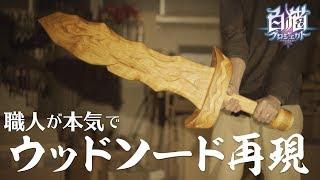 【白猫プロジェクト】木工職人が本気でウッドソードを作る