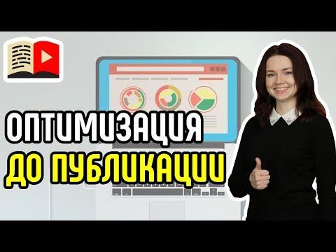 Оптимизация видео перед публикацией