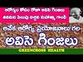 health tips in telugu|అవిసె గింజలు|health benefits of flax seed|linseed|avise ginjalu|greencross