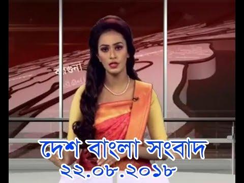 Desh Bangla III দেশ বাংলা সংবাদ Bangla TV 22.08.2018