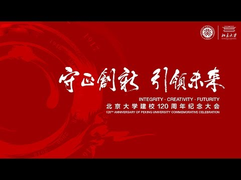 #Live: Join us at the 120th anniversary of Peking University.