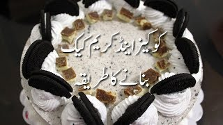 Cookies and Cream Cake Recipe in Urdu Pakistani کوکیز اور کریم کیک How to Make Cream Cake | Desserts