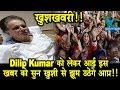 Bollywood के Tragedy King के नाम से मशहूर Dilip Kumar को लेकर आई बड़ी खबर, खुशी से उछल पड़ेंगे आप |