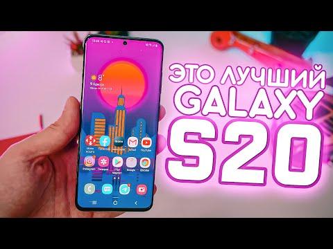 ЭТО ЛУЧШИЙ Samsung Galaxy S20 / КАКОЙ ВЫБРАТЬ?