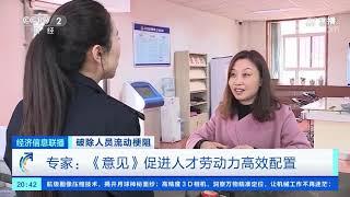 《经济信息联播》 20191226| CCTV财经