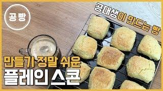 공빵TV 플레인 스콘  만들기 정말 쉬운 홈베이킹  빵…
