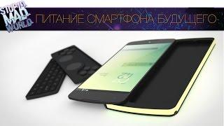 Энергопотребление смартфона будущего [Смартфон будущего #2]