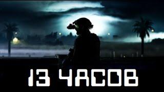 13 Часов: Тайные солдаты Бенгази - Майкл Бэй - 2016