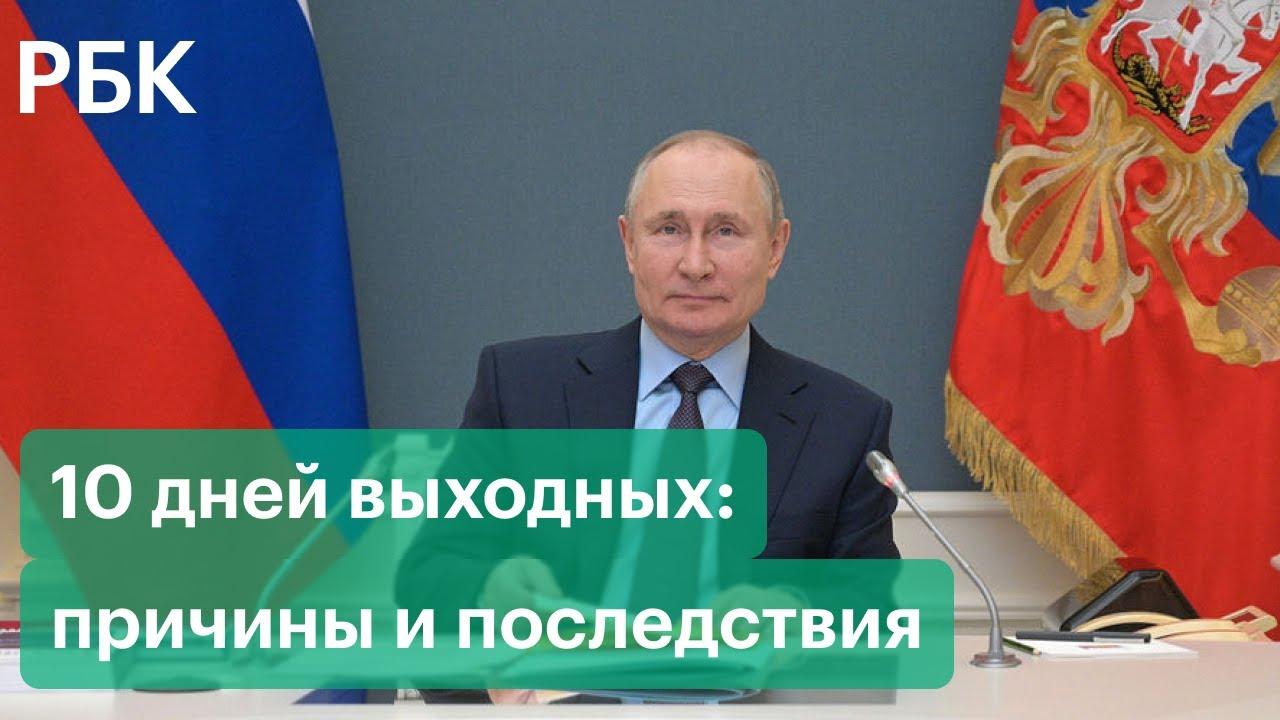 10 дней выходных на майские: какая причина такого решения Путина и какие последствия стоит ждать