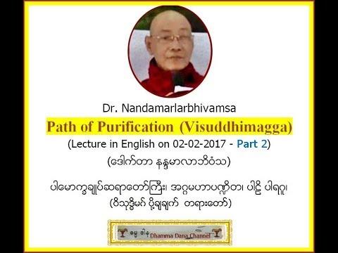 Path of Purification (Visuddhimagga) ( 02-02-2017 - Part 2) Dr. NandaMarlarBhivamsa