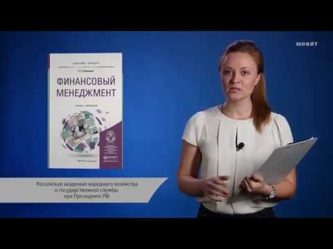 Финансовый менеджмент. Румянцева Е. Е.