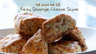 한끼 식사로 충분한 저탄고지 소시지 치즈 스콘 만드는 …